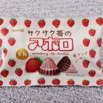 サクサク苺のアポロIMG_5891