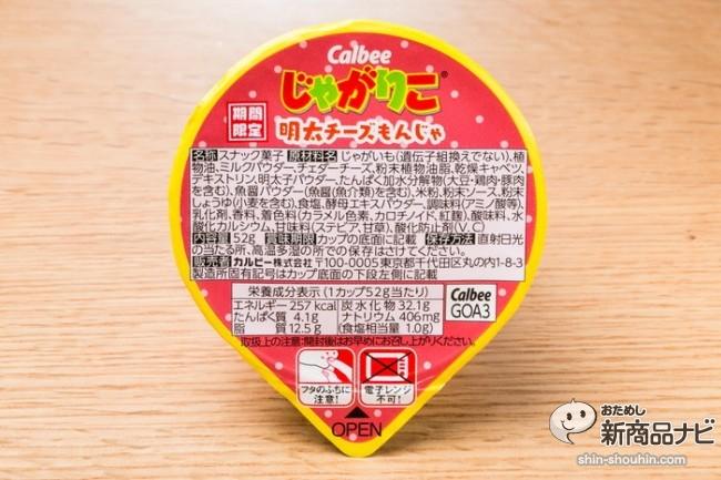 じゃがりこ明太チーズもんじゃIMG_6018
