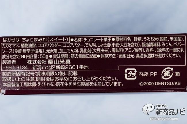 ばかうけチョコIMG_6070