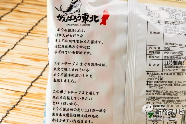 ポテトチップスまぐろ醤油CR5_0901
