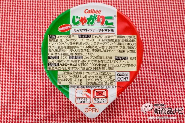 じゃがりこモッツァレラチーズトマトCR5_1064