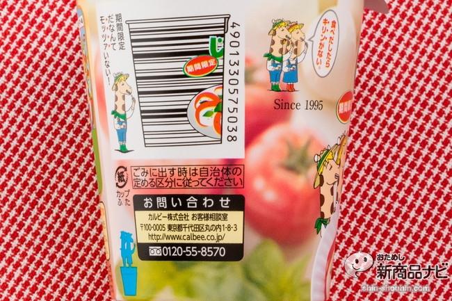 じゃがりこモッツァレラチーズトマトCR5_1071