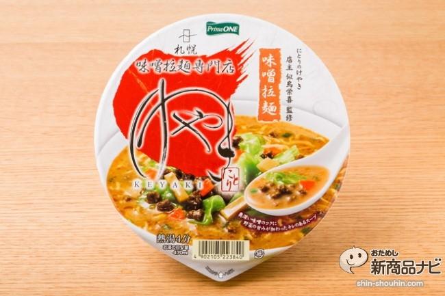 けやき味噌ラーメンIMG_5812