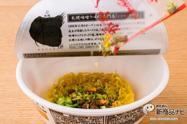 けやき味噌ラーメンIMG_5823