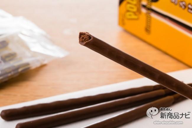 ポッキーグランショコラIMG_5920
