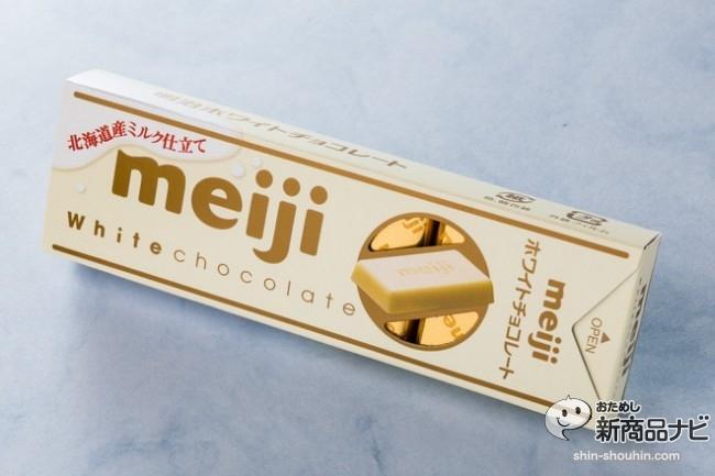 明治ホワイトチョコレートIMG_6093