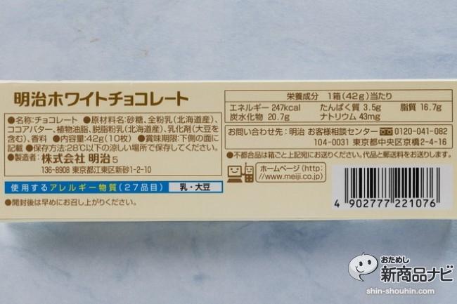 明治ホワイトチョコレートIMG_6097