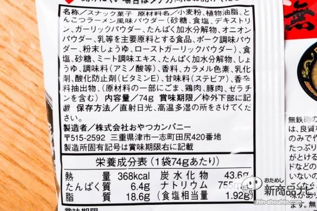 ベビースター無鉄砲IMG_6196