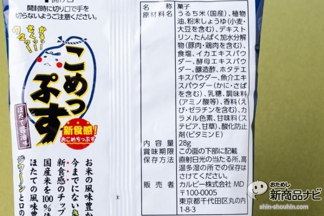 こめっぷすほたて醤油IMG_6520