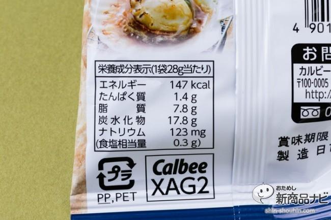 こめっぷすほたて醤油IMG_6522