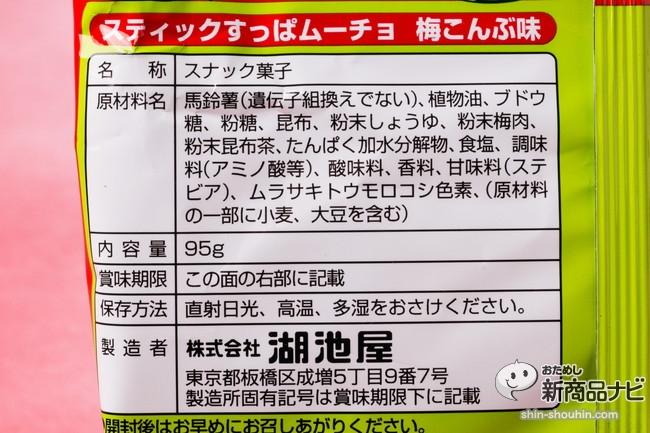スティックすっぱムーチョ梅こんぶIMG_6847