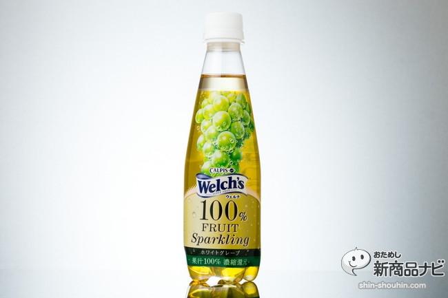 ウェルチ100%フルーツスパークリングホワイトグレープIMG_7756
