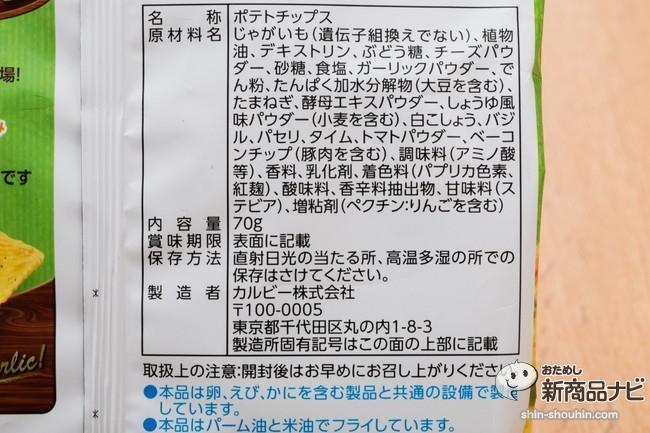 ピザポテトバジル&ガーリックIMG_8546