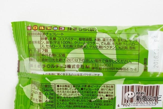 チロルチョコ抹茶もち61139