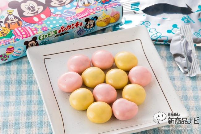 チョコ玉パックンチョプリン味CR5_0992