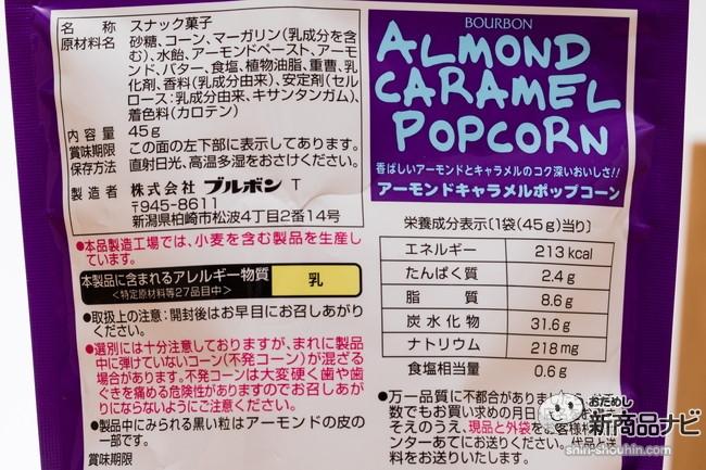 アーモンドキャラメルポップコーンCR5_1151