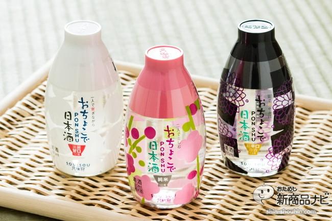 おちょこで日本酒CR5_2154