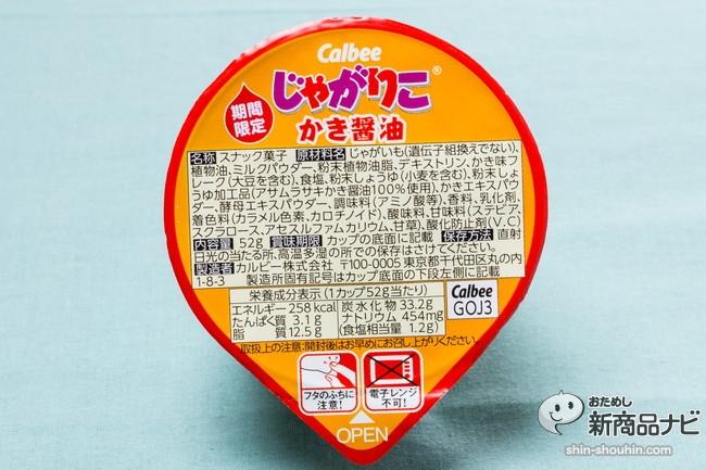 じゃがりこかき醤油IMG_0664