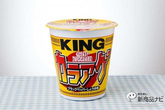 IMG_1540 「ものすごく腹が減った時にはカップ麺じゃ物足りないよね」 としたり顔で...