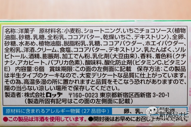 コアラのマーチケーキ<チョコ&いちご>IMG_8583