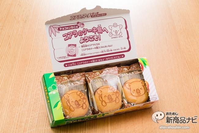 コアラのマーチケーキ<チョコ&いちご>IMG_8586
