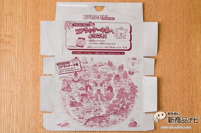 コアラのマーチケーキ<チョコ&いちご>IMG_8604