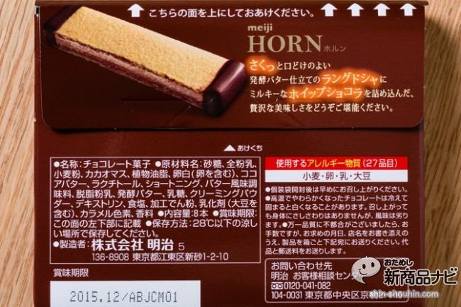 ホルンIMG_8650