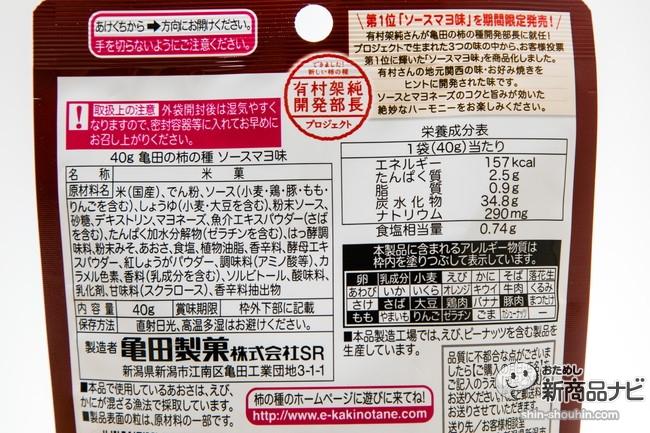 柿の種IMG_0133
