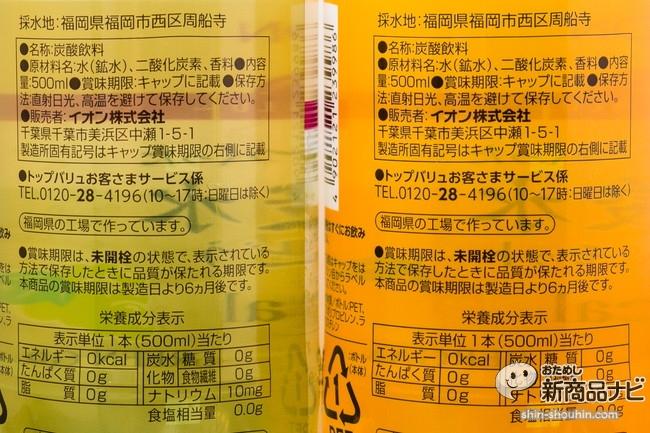 トップバリュ炭酸水IMG_1022