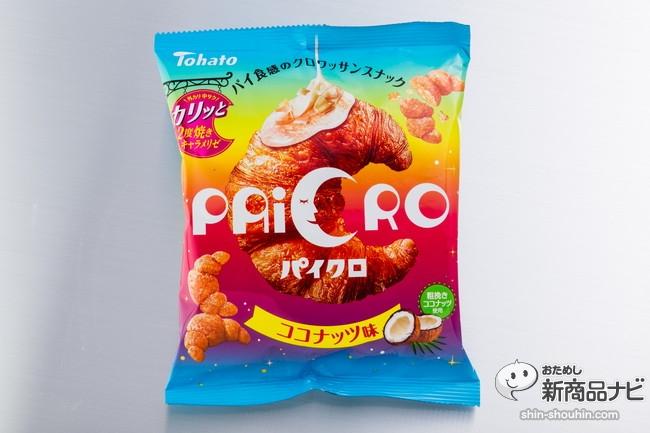 パイクロココナッツ味IMG_5008