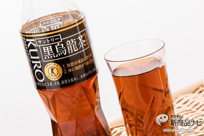 黒烏龍茶CR5_1610
