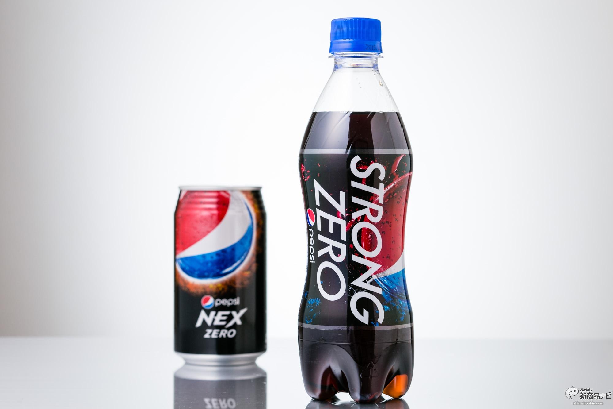 NEXの後継『ペプシストロング ゼロ』強炭酸と強カフェインのW ...