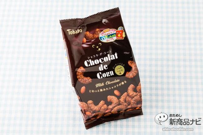 ショコラデコーンミルクチョコ味IMG_5836