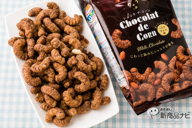 ショコラデコーンミルクチョコ味IMG_5845