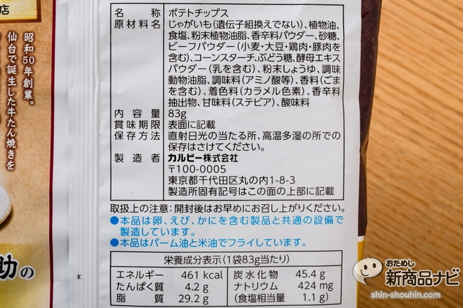 牛たんしお味IMG_6422