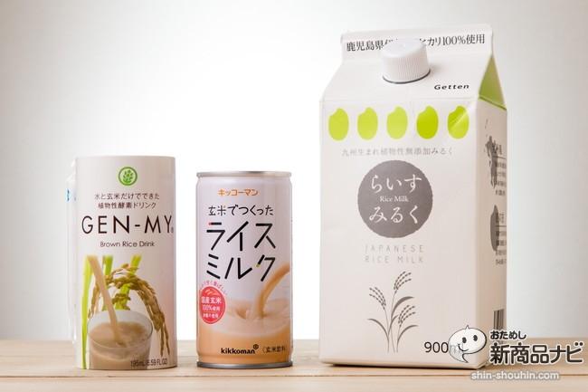 ライスミルク比較IMG_3217