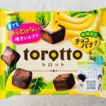 トロットチョコバナナIMG_4559