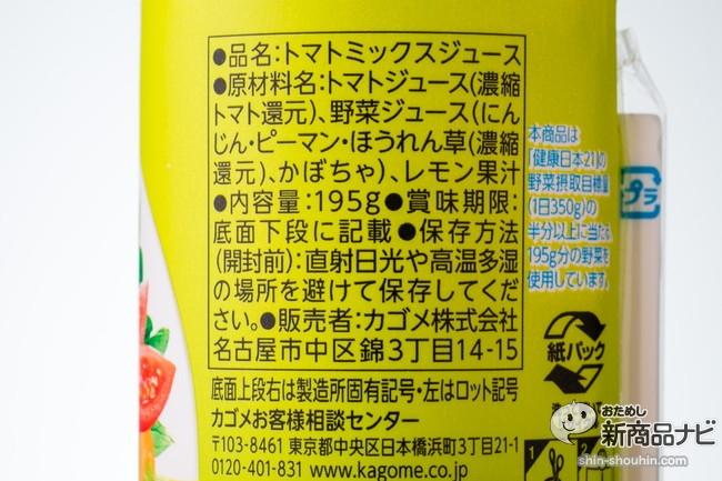 緑黄色野菜の飲むサラダIMG_5763