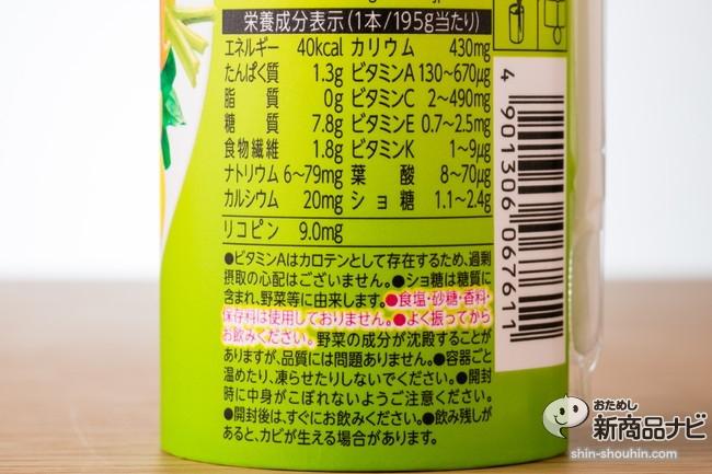 緑黄色野菜の飲むサラダIMG_5765
