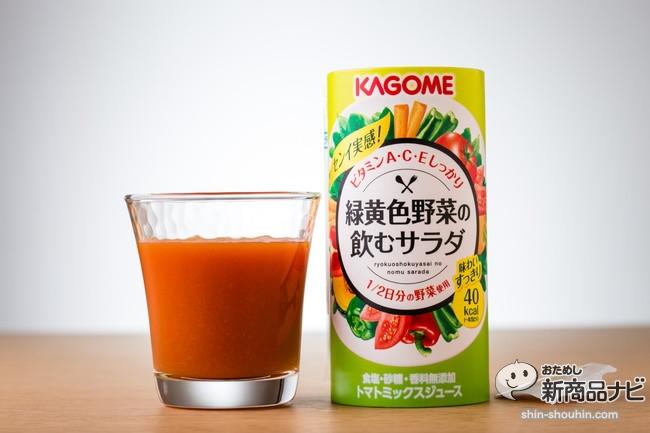 緑黄色野菜の飲むサラダIMG_5773