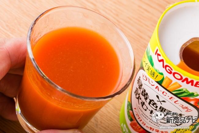 緑黄色野菜の飲むサラダIMG_5776