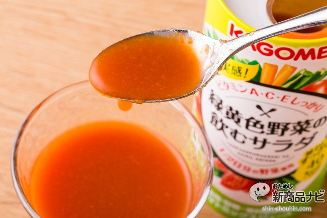 緑黄色野菜の飲むサラダIMG_5780