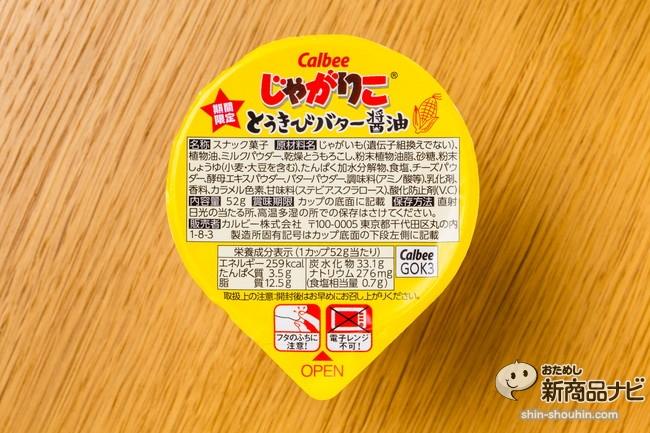 じゃがりこ とうきびバター醤油IMG_6832