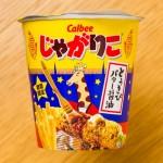 じゃがりこ とうきびバター醤油IMG_6838
