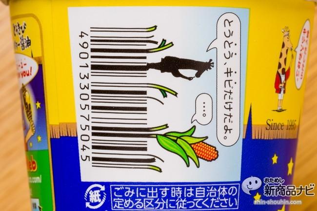 じゃがりこ とうきびバター醤油IMG_6841