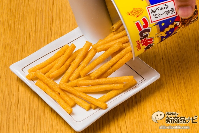 じゃがりこ とうきびバター醤油IMG_6846