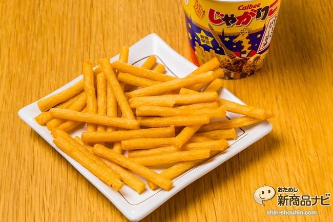 じゃがりこ とうきびバター醤油IMG_6849
