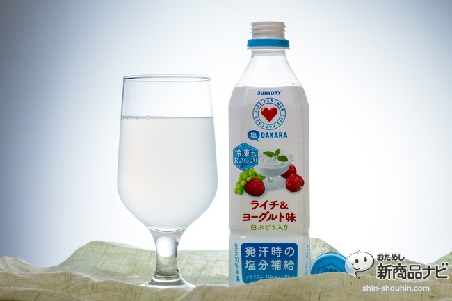 塩DAKARAライチ&ヨーグルトIMG_6981