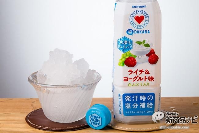 塩DAKARAライチ&ヨーグルトIMG_7051