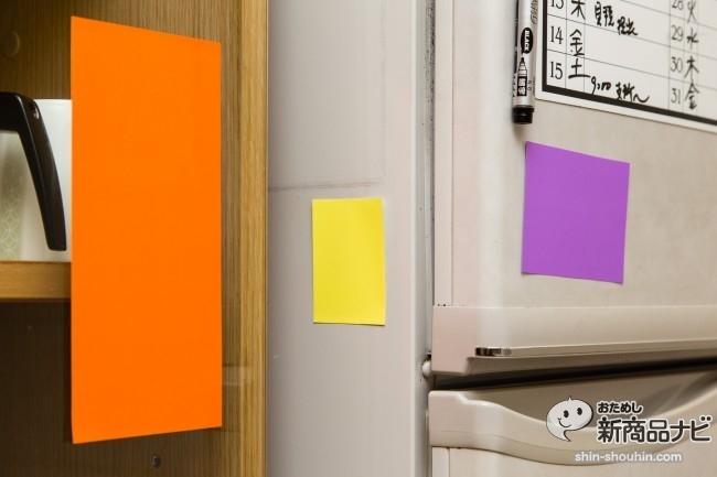 マグネ付箋5冷蔵庫